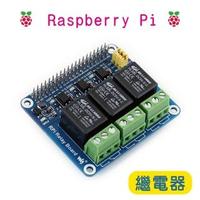 【樹莓派Raspberry Pi】樹莓派 繼電器(Pi 2代B 3代B Zero Zero W 樹莓派)