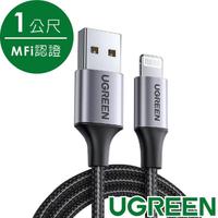【綠聯】綠聯 1M Lightning對USB連接線 快充 深空灰 金屬編織版