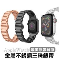 Apple Watch SE/S4/S5/S6 38/40/42/44mm 三珠 不鏽鋼錶帶 蝴蝶扣 金屬錶帶 替換帶