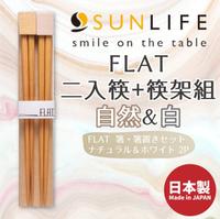 日本製【SUNLIFE】FLAT二入筷+筷架組 自然&白