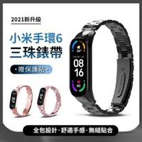 【ANTIAN】ANTIAN 小米手環6 金屬三珠替換錶帶 高端商務 不鏽鋼手腕帶 時尚透氣腕帶 個性手錶帶(贈保護貼)