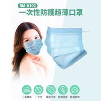 預購 RM-A102 一次性防護超薄口罩 50入/包 二層透氣 隔絕汙染 親膚柔軟 (非醫療)
