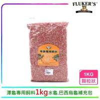 【FLUKER】FLUKER S澤龜專用飼料1kg水龜.巴西烏龜補充包(高鈣營養成分高)