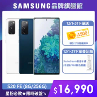【SAMSUNG 三星】Galaxy S20 FE 6.5吋三主鏡超強攝影旗艦機(8G/256G)