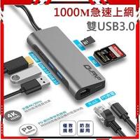【QPNP】七合一多功能PD充電擴充埠 Type-C hub(支援iPad pro / 三星 Dex)