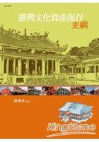 臺灣文化資產保存史綱(附全書表格光碟)