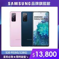 【SAMSUNG 三星】Galaxy S20 FE 5G 6G/128G(SM-G781)