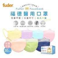 【福德好罩】福德醫用口罩 - 兒童平面系列30入/盒(五入一袋x久戴不痛x醫用口罩)