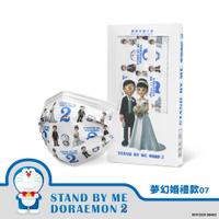 上好 醫療防護口罩 (未滅菌) 平面  哆啦A夢2 [加購品 勿直接下單] 結婚白色款10 片/盒
