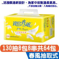 寶島 春風 抽取式 衛生紙 130抽x8包x8串/箱購