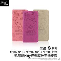 三星 S系列 凱蒂貓Kitty經典壓紋手機皮套 適用S10 S10+ S20 Ultra S20+ 保護套 保護殼