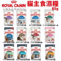 【領券滿額折50】Royal Canin法國皇家 貓主食濕糧85g 質地細緻營養更好吸收 奧地利原裝進口 貓糧 貓餐包