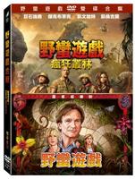 野蠻遊戲系列套裝 DVD