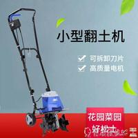 鬆土機電動鬆土機翻土機微耕機小型家用旋耕機刨地挖地開溝犁地除草機