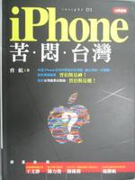 【書寶二手書T7/財經企管_JG2】iPhone 苦悶台灣_曾航