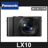 【公司貨】現貨 Panasonic DMC-LX10 LX10 註冊送32GB+原鋰到109/12/31止 屮R2
