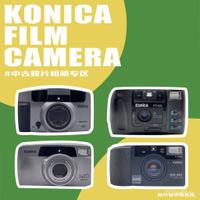 柯尼卡Konica zup110/Big mini/mr640/現場監督28WB 傻瓜膠片相機現貨免運