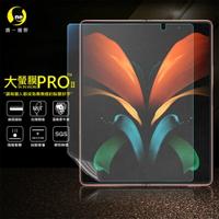 SAMSUNG Galaxy Z Fold2 5G『大螢膜PRO』大螢幕 滿版全膠 螢幕保護貼 超跑包膜頂級原料犀牛皮