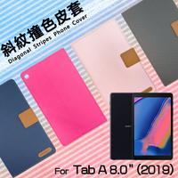 SAMSUNG 三星 Galaxy Tab A 8.0 (2019) with S Pen SM-P200/LTE SM-P205 精彩款 平板斜紋撞色皮套 可立式 側掀 側翻 皮套 插卡 保護套