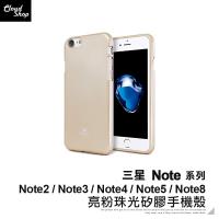 三星Note系列 亮粉珠光矽膠手機殼 適用Note2 Note3 Note4 Note5 Note8 保護殼 保護套