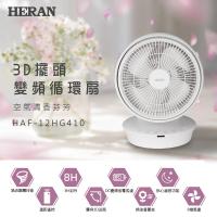 好商量~HERAN 禾聯 HAF-12HG410 3D擺頭變頻循環扇 勝大同 東元 國際 12吋 DC風扇 渦流扇