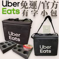 黑色小包 ubereats 官方正品新貨 小保溫袋  uber eats 提袋 綠色小包 黑色小包 Ubereats