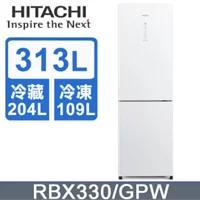 【日立】313公升雙門(與RBX330同款)冰箱GPW琉璃白RBX330GPW(送基本運送+安裝)