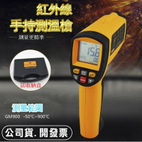 高階版GM900 紅外線溫度計 紅外線測溫槍 溫度槍 雷射測溫槍 測溫儀 雷射溫度計 電子溫度計 溫溼度計 hdmi線