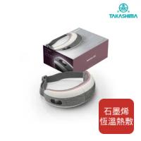 【TAKASIMA 高島】i Eye 智能眼罩 M-2209(眼部按摩/石墨烯/藍芽)