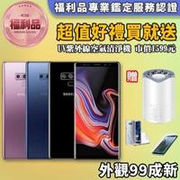 【SAMSUNG 三星】福利品 GALAXY Note 9 8G/512G 6.4吋 外觀95成新 智慧手機(贈UV紫外線空氣清淨機)