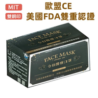 【令和】三層醫療用口罩 特選神秘黑(50入/盒 經歐美雙重認證)