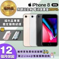 【Apple 蘋果】福利品 iPhone 8 64G 4.7吋 電池健康度100% 外觀近全新 智慧型手機(贈人為碎屏免費更換券)