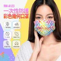 預購全新 RM-A123 一次性防護彩色幾何口罩 3層過濾 熔噴布 高效隔離汙染 (非醫療)