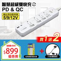 【朝日科技】 PTP-342PD-6 3P高溫斷電5開4插+2USB延長線1.8米 PD20W+QC3.0 (雙加贈組)