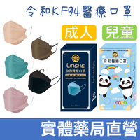 [禾坊藥局] 令和 KF94 韓版立體醫用口罩 10入 台灣製造 韓式 醫療口罩