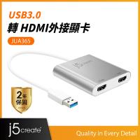 【j5create 凱捷】USB3.0 to HDMI外接顯卡-JUA365