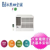 【BD 冰點】7-9坪一級變頻冷專左吹窗型冷氣(FWV-50CS2L)