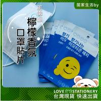 台灣現貨開發票|韓國正版微笑口罩貼片 口罩香氛貼片口罩芳香貼 口罩香氛貼 香氛貼片 薄荷 清新薄荷貼片 口罩 香氛 貼紙