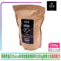 【ZICRA】兩棲爬蟲日本原裝進口草食陸龜營養飼料1KG重量包裝營養主食蔬菜(希臘陸龜、赫曼陸龜頂級美食)