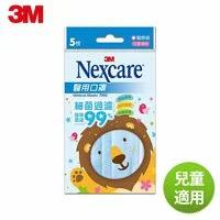 【3M】Nexcare雙鋼印兒童醫用口罩(5片/包)x10包-粉藍/粉紅任選