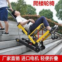 【現貨免運】爬樓輪椅履帶爬樓神器輕便折疊爬樓梯輪椅電動爬樓機上下樓輪椅現貨