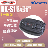 Bikecomm騎士通 BK-S1 一般版 安全帽藍牙耳機 騎車對講 聽導航 聽音樂 藍芽耳機 BKS1 耀瑪騎士