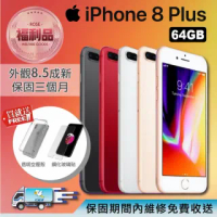 【Apple 蘋果】福利品 iPhone 8 Plus 64GB 5.5吋 智慧型手機(加贈空壓殼+鋼化玻璃貼)