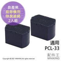 日本代購 空運 島產業 PCL-33-AC33 廚餘機用 除臭濾網 2入 脫臭 消臭 濾網 適用 PCL-33