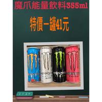 《省錢ㄧ哥》魔爪 Monster Energy 能量碳酸飲料 超越 芒果狂歡 管浪潘趣 355ml