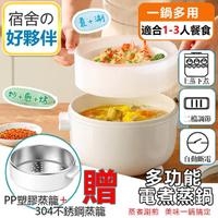 【AIRHEIM】2L美食調理鍋/快煮鍋/料理鍋/電火鍋(贈塑膠蒸籠+304不銹鋼蒸籠)