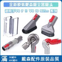 Dyson/戴森吸塵器V8 slim V10 V6V7V11頑固污漬除塵延長軟管吸頭