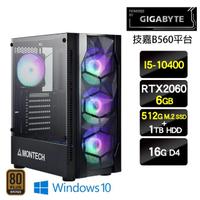 【技嘉平台】I5六核{十雪天子W}RTX2060電玩Win10主機(I5-10400/16G/512G SSD+1T/RTX2060/Win10)