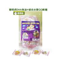 聰明虎DHA魚油+綜合水果QQ軟糖(150g/包) 1包83折 10包65折
