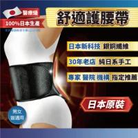 【東勝KYOWA TEXTILE】日本原裝銀銅纖維醫療級護腰(無鋼條舒適好穿戴)
